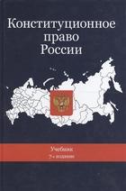 Конституционное право России. Учебник. 7 издание