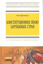Конституционное право зарубежных стран. Учебник для бакалавров