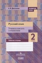 Русский язык. Учимся писать сочинения. 2 класс. Рабочая тетрадь