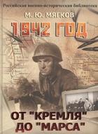 1942 год. От