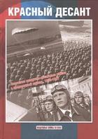 Красный десант. Советские воздушно-десантные войска в предвоенный период 1930-1941