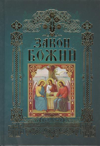 Голосова О., Болотина Д. (сост.) Закон Божий