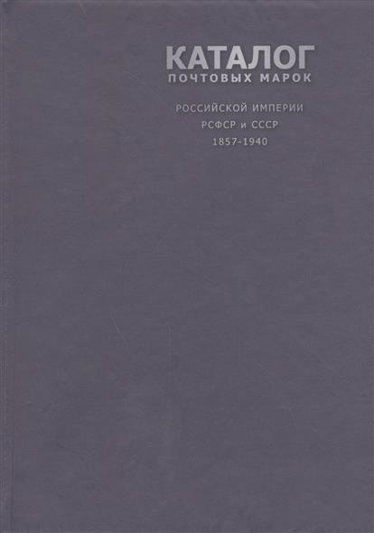 Каталог почтовых марок Российской Империи, РСФСР и СССР 1857-1940. Второе издание