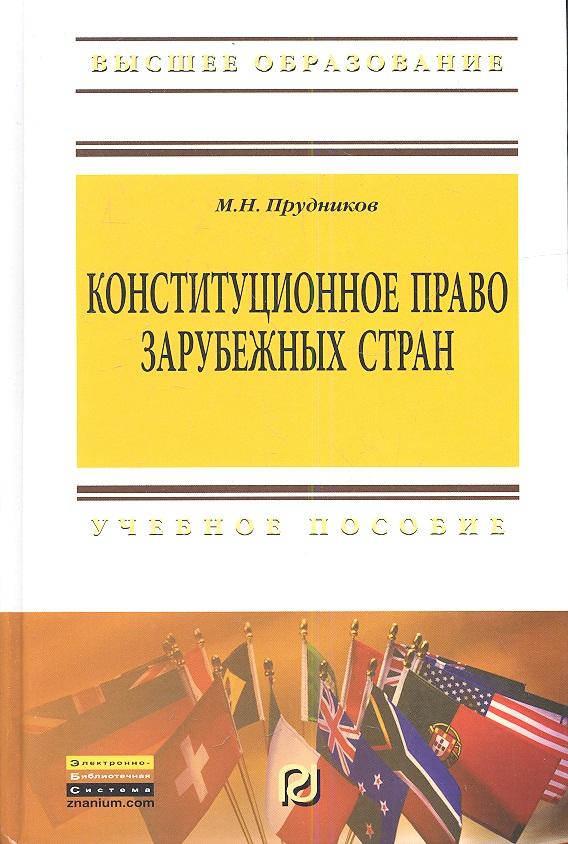 Прудников М. Конституционное право зарубежных стран. Учебник для бакалавров