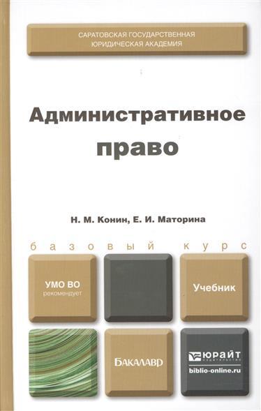 Конин Н., Маторина Е. Административное право. Учебник для бакалавров (комплект из 2 книг)