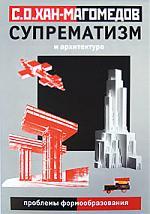 Супрематизм и архитектура