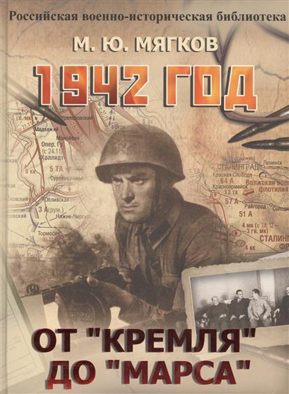 Мягков М. 1942 год. От Кремля до Марса михаил мягков вермахт у ворот москвы