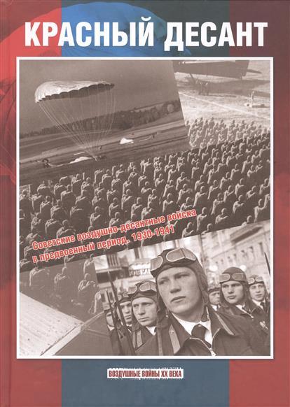 купить Котельников В. Красный десант. Советские воздушно-десантные войска в предвоенный период 1930-1941 по цене 1129 рублей