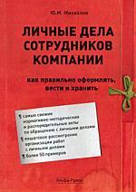 Личные дела сотрудников компании Как правильно оформлять…Практ. пос.