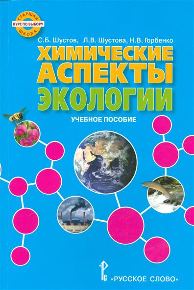 Химические аспекты экологии. Учебное пособие