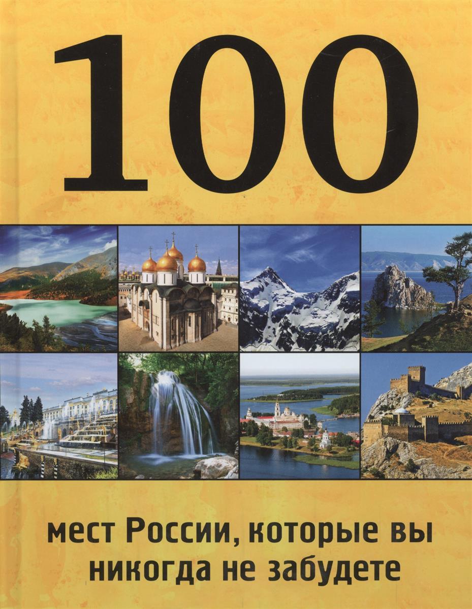 Коробкина Т. (ред.) 100 мест России, которые вы никогда не забудете