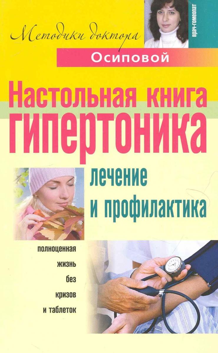 Настольная книга гипертоника Лечение и профилактика