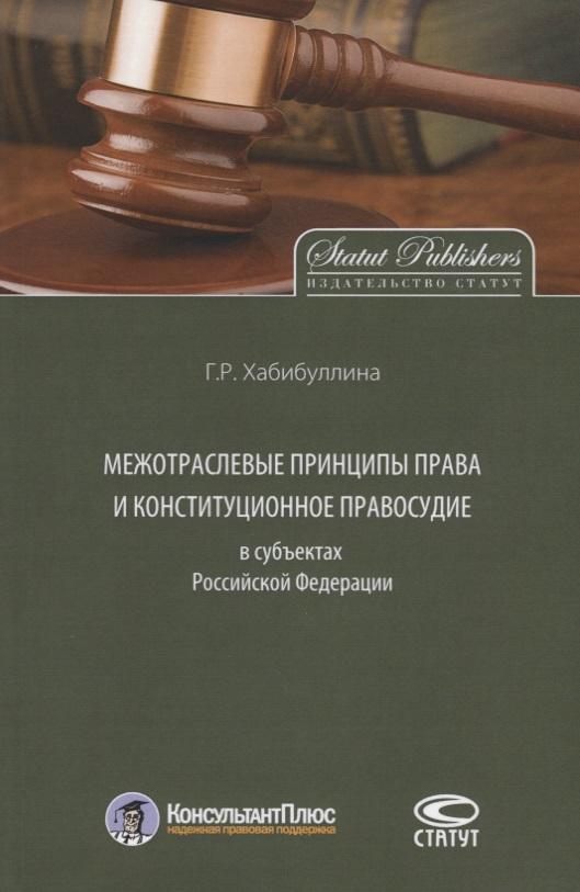 Межотраслевые принципы права и конституционное правосудие в субъектах Российской Федерации