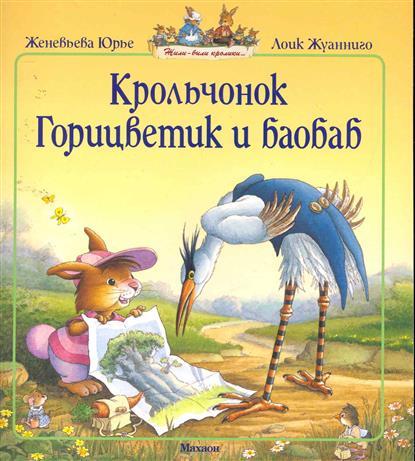 Юрье Ж.: Крольчонок Горицветик и баобаб