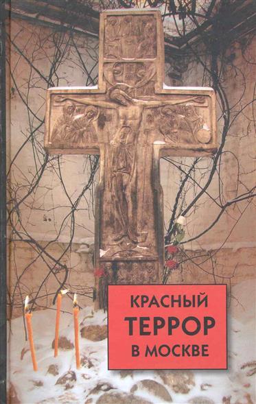 Красный террор в Москве Свидетельства очевидцев