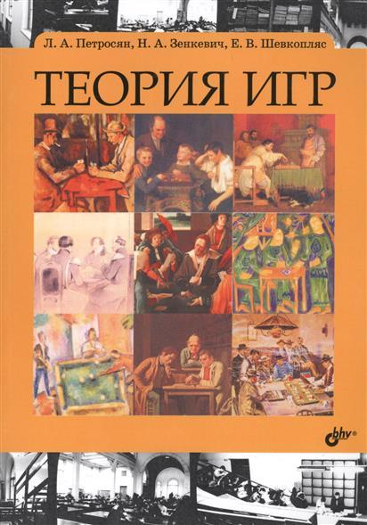 Петросян Л.: Теория игр. Учебник
