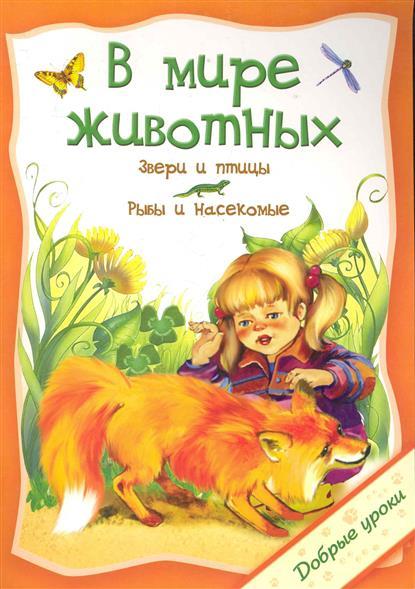 Захарова О. (сост) В мире животных захарова о сост карандашик в стране сказок