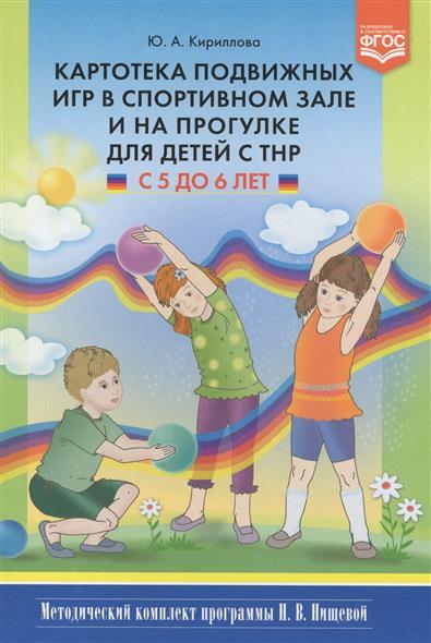 Картотека подвижных игр в спортивном зале и на прогулке для детей с ТНР с 5 до 6 лет