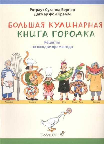 Бернер С., Крамм Д. Большая кулинарная книга городка специи большая кулинарная книга в футляре