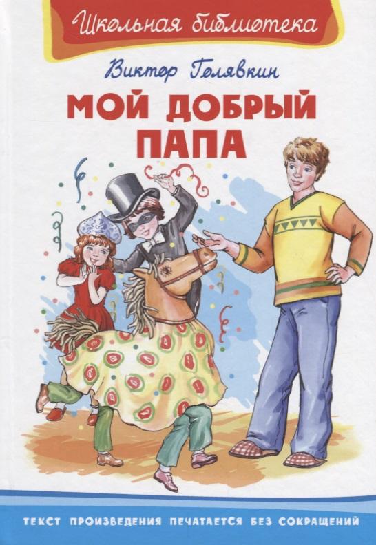 Голявкин В. Мой добрый папа могилевская с а мой папа волшебник