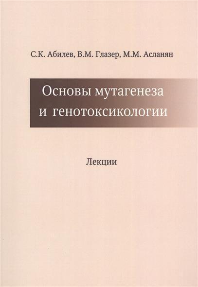 Основы мутагенеза и генотоксикологии. Лекции