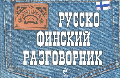 Хартикайнен К. Русско-финский разговорник рагулина п и ред русско финский разговорник