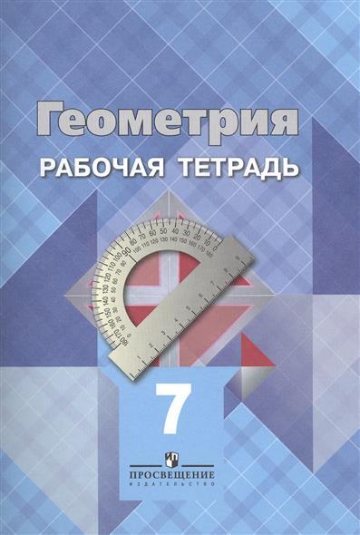 Геометрия 7 кл Раб. тетрадь