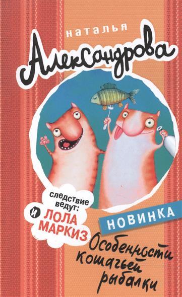Александрова Н. Особенности кошачьей рыбалки владимир валерьевич земша особенности национальной рыбалки мышкари