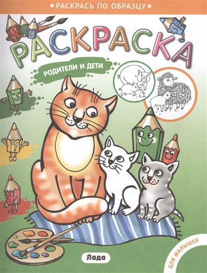 Родители и дети. Раскраска для малышей (котята)