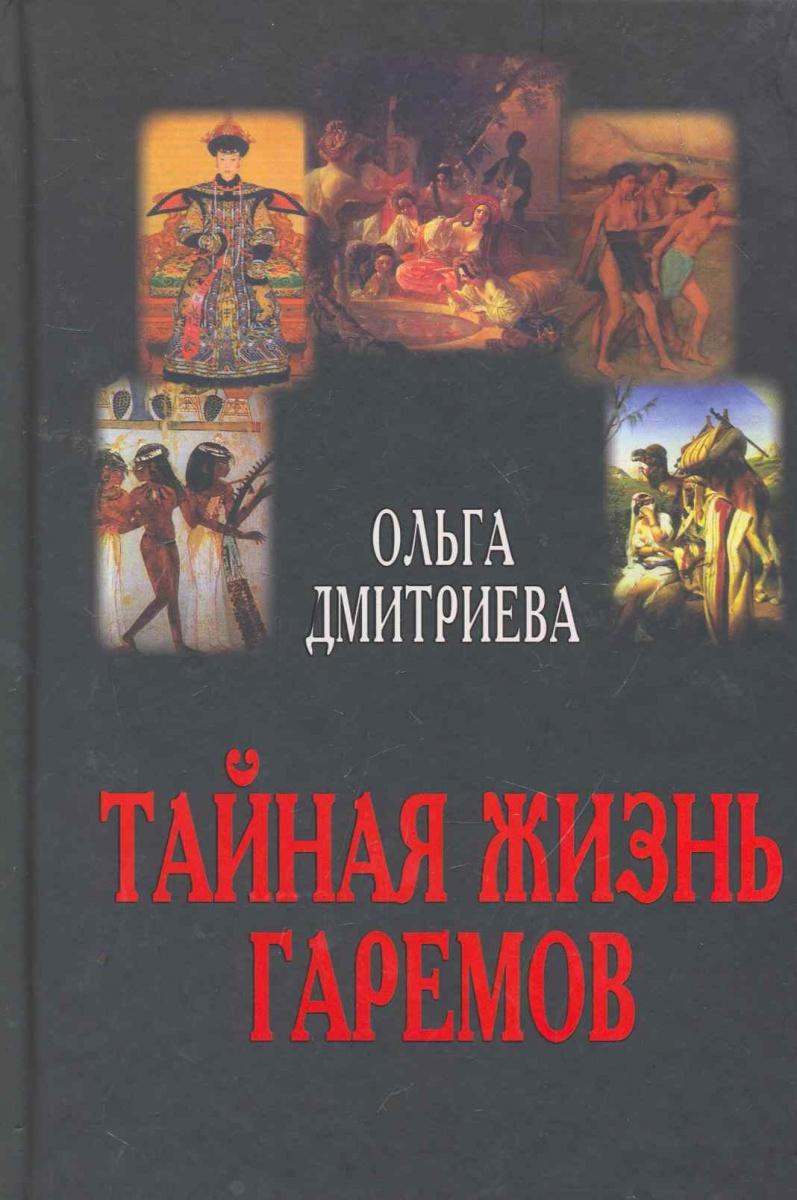 Дмитриева О. Тайная жизнь гаремов дмитриева о тайная жизнь гаремов