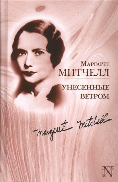 Митчелл М. Унесенные ветром ISBN: 9785699743797 митчелл м унесенные ветром комплект из 2 книг