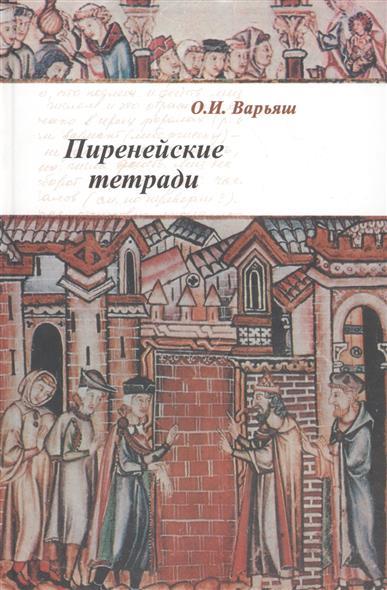 Варьяш О. Пиренейские тетради. Право, общество, власть и человек в средние века