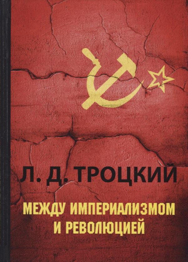Троцкий Л. Между империализмом и революцией