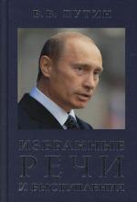 Избранные речи и выступления Путин