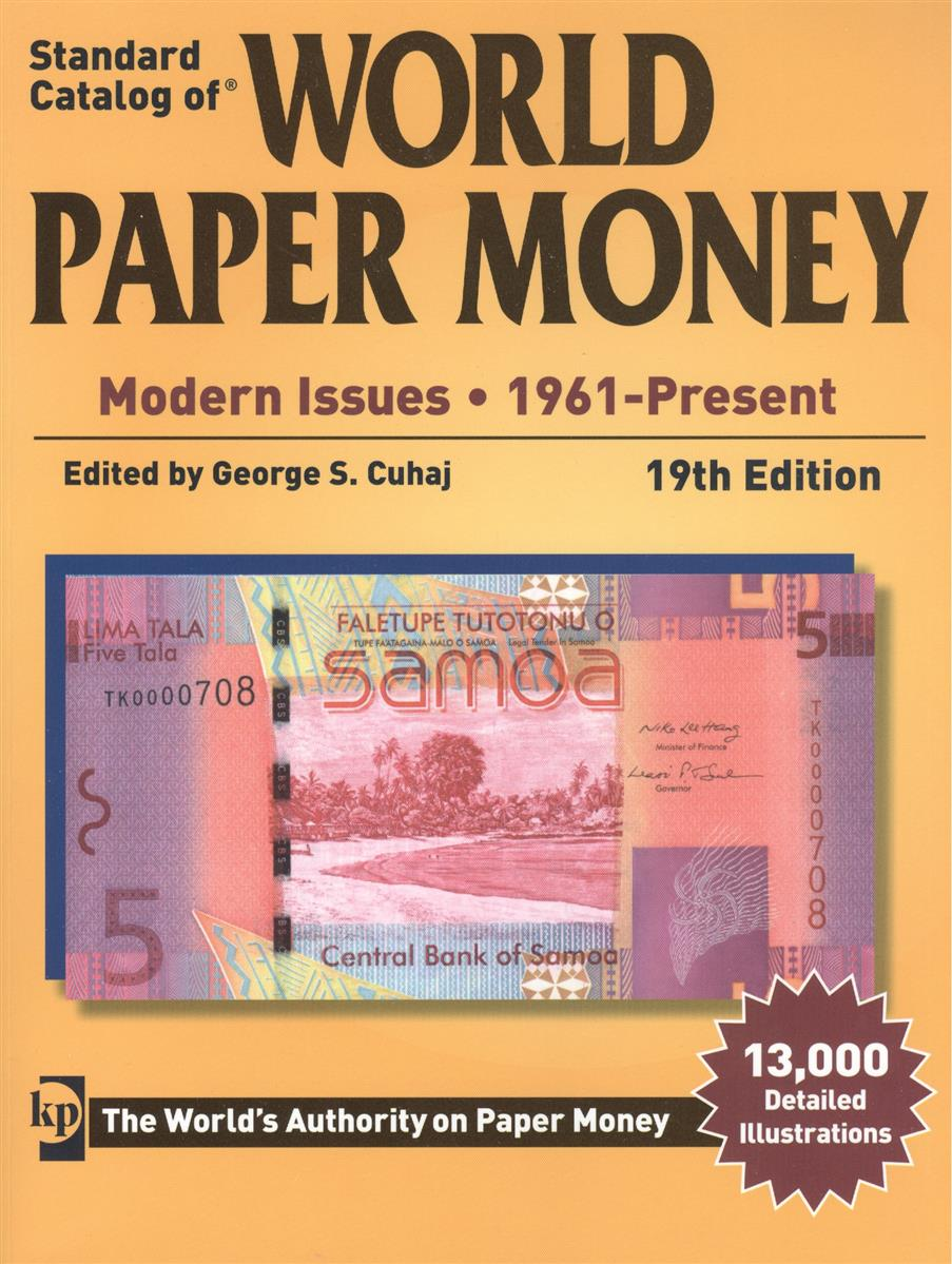 Cuhaj G. Стандартный каталог бумажных денег мира. Standard Catalog of World Paper Money. Modern Issues. 1961-Present. Современные выпуски с 1961 года по настоящее время. 19-е издание (Краузе 2013)