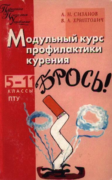 ППУ Модульный курс профилактики курения 5-11 кл