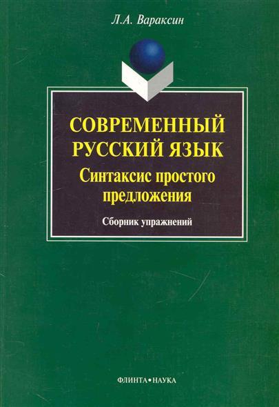 Современный русский язык Синтаксис простого предложения