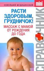Белопольский Ю. Расти здоровым грудничок Массаж с мамой… е м русакова расти здоровым малыш