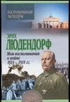Мои воспоминания о войне 1914-1918 гг