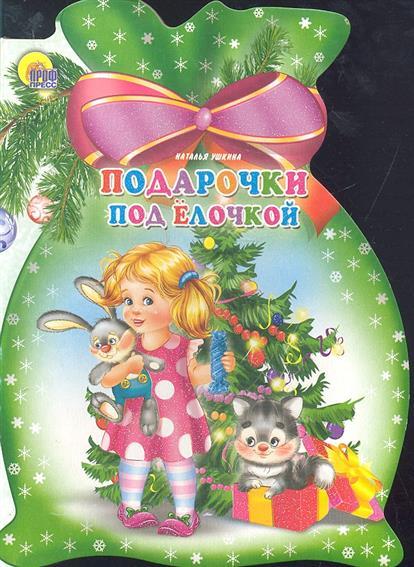Ушкина Н.: Подарочки под елочкой