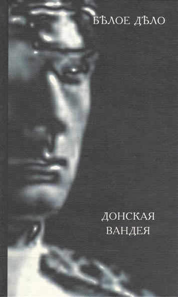 Белое дело. Донская Вандея. Избранные произведения в 16 книгах. IX книга