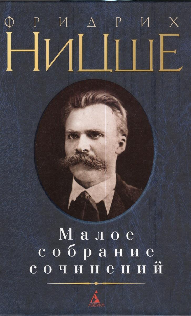 Ницше Ф. Малое собрание сочинений стендаль ф малое собрание сочинений