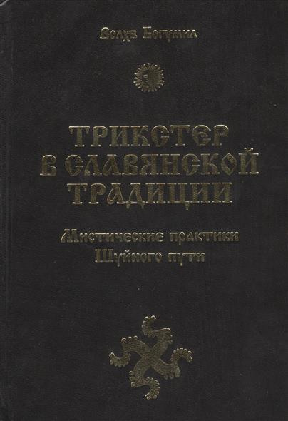 Волхв Богумил Трикстер в славянской традиции. Мистические практики Шуйного пути