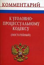 Комм. к УПК