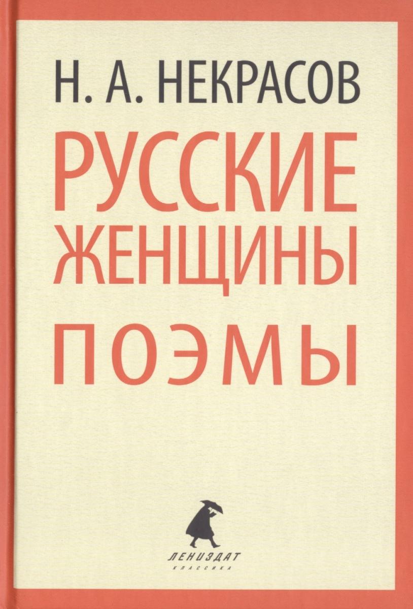 Некрасов Н. Русские женщины. Поэмы цена