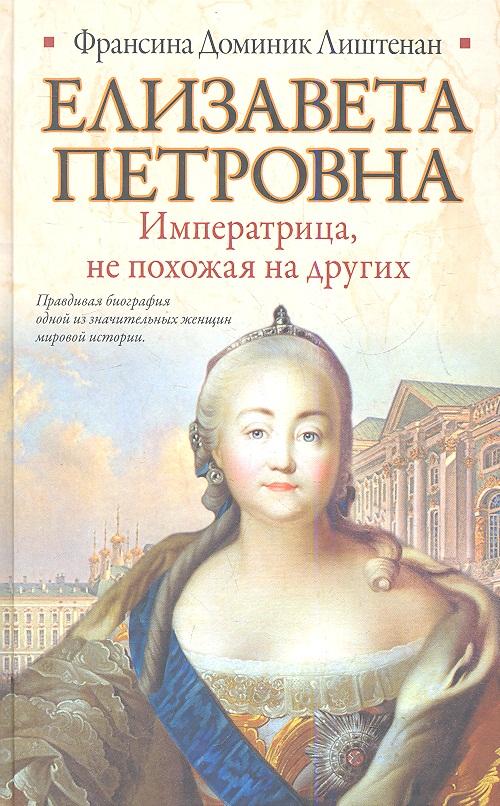 Лиштенан Ф. Елизавета Петровна. Императрица, не похожая на других захаров в н великие правители том 18 императрица всероссийская елизавета петровна