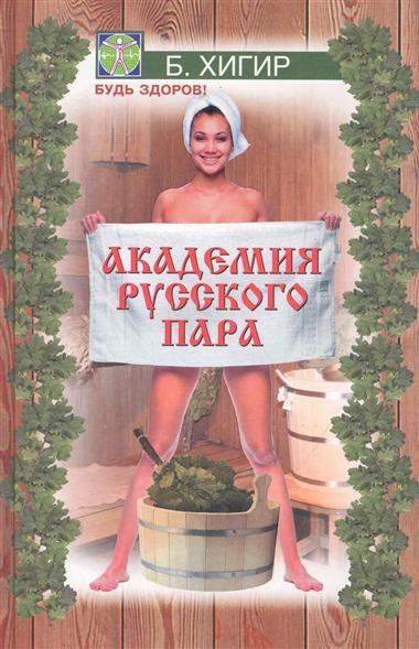 Книга баня