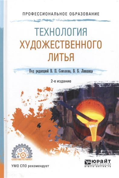 Технология художественного литья. Учебное пособие для СПО