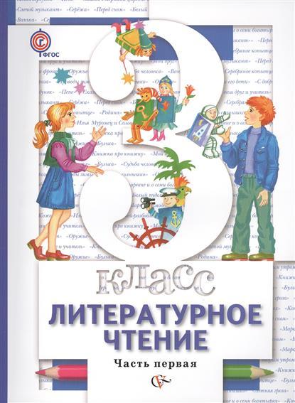 Литературное чтение. 3 класс. Учебник для учащихся общеобразовательных учреждений в двух частях (комплект из 2 книг)