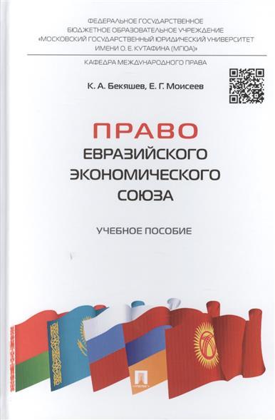 Бекяшев К., Моисеев Е. Право Евразийского экономического союза: учебное пособие право европейского союза учебное пособие